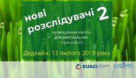 До 13 лютого – прийом заявок на школу регіональних журналістів «Нові розслідувачі-2»