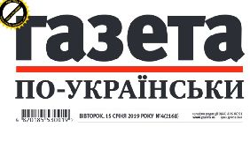 З «Газети по-українськи» звільняється головред – джерела
