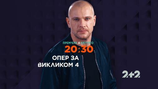 Четвертий сезон серіалу «Опер за викликом» стартує 4 лютого