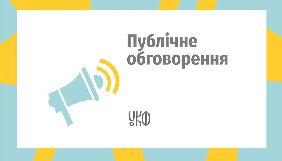 Український культурний фонд запрошує до обговорення стратегії своєї роботи на 2019-2021 роки