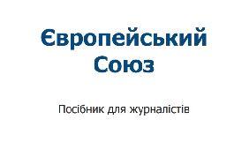 Представництво ЄС в Україні підготувало посібник для журналістів