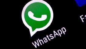 Не більше п'яти поширень одного повідомлення: WhatsApp бореться з неправдивою інформацією