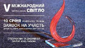 Стартував прийом заявок на участь у V Міжнародному кінофестивалі «Світло»