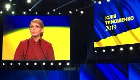ВО «Батьківщина» висунуло Юлію Тимошенко кандидатом у президенти