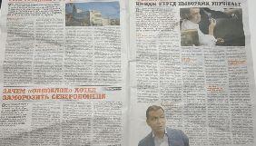 На Луганщині розповсюджується газета з ознаками «чорного піару» – ОПОРА