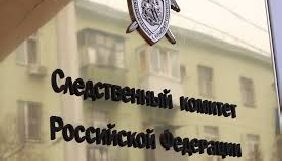 У Росії відкрили провадження щодо слідчого СБУ через «перешкоджання журналістській діяльності» Вишинського