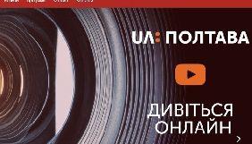 Суспільний канал «Лтава» змінив назву на «UA: Полтава»