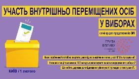 До 29 січня – реєстрація на семінар для журналістів «Участь внутрішньо переміщених осіб у виборах»