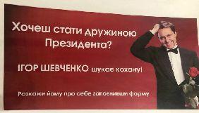 Нацполіція перевіряє законність білбордів Шевченка про пошук дружини – ЗМІ