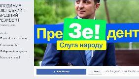 Три Facebook-групи за Саакашвілі почали підтримувати Зеленського