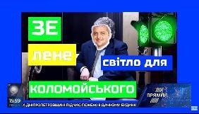 Керівники Прямого каналу відмовилися коментувати «чорний піар» про Зеленського