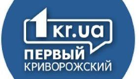 У порталу «Первый криворожский» намагаються відсудити торгову марку 1KR