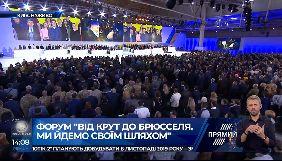 Форум Порошенка транслюють наживо 5 канал, Прямий, ZIK, «Еспресо» та «112 Україна» (ОНОВЛЕНО)