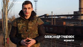 Журналіст Олександр Гуменюк іде з проекту «Слідство.Інфо»