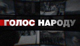 Канал «112 Україна» запускає нове шоу «Голос народу»