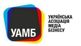 Українська асоціація медіабізнесу вважає, що закон про мову №5670-д «знищить незалежну пресу»