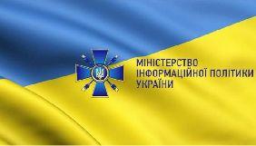 У січні Міністерство інформполітики замовило брендованої продукції майже на 600 тисяч гривень
