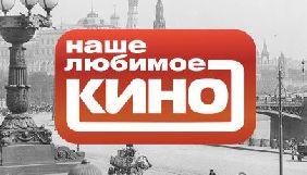 Нацрада на  півроку обмежила ретрансляцію каналу «Наше любимое кино»