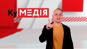 «КуМедія»: «Детектор медіа» запускає відеоблог про медіалажі