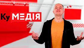 КуМедія #1: Газова атака Дубинського, Мунтян проти Щура та «бабці Путіна» від Наливайченка