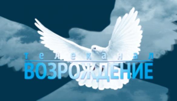 Нацрада двічі покарала телеканал «Возрождение»