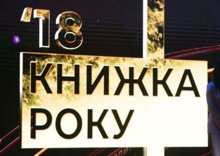 Журналіст та письменник Володимир Єрмоленко отримав дві нагороди рейтингу «Книжка року-2018»