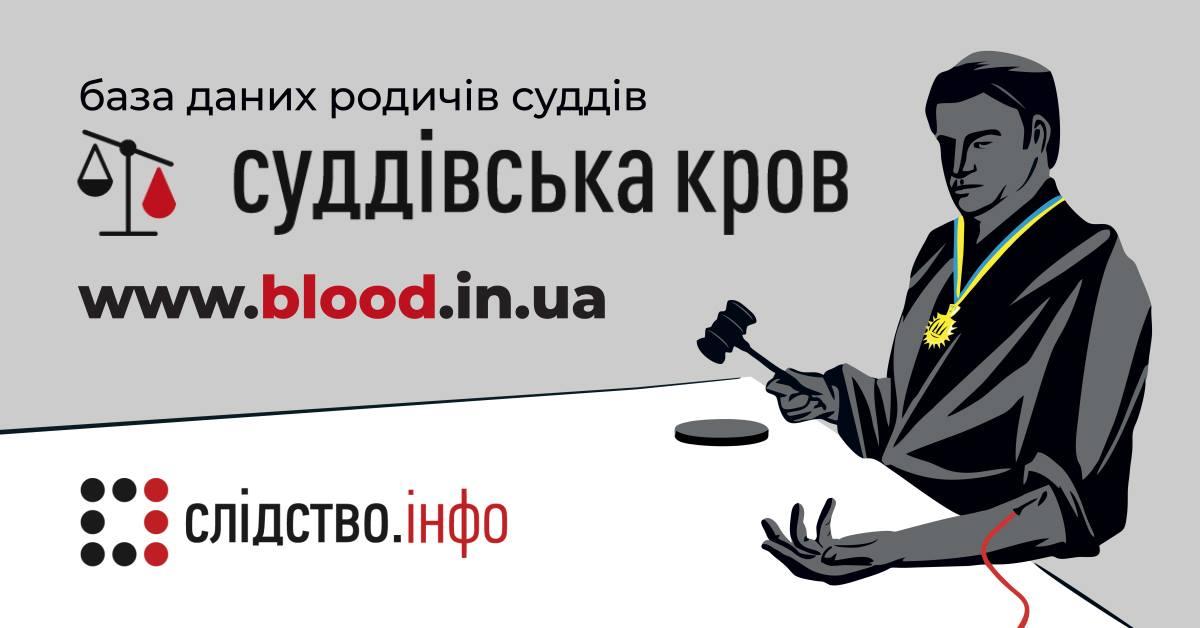 Журналісти проекту «Слідство.Інфо» створили базу даних родичів суддів