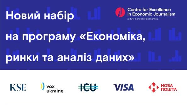 До 24 лютого – реєстрація на модульну навчальну програму «Економіка, ринки та аналіз даних»