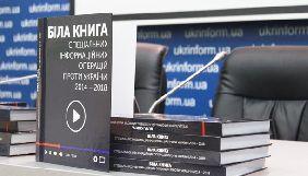 Серіали російської дезінформації: МІП презентувало «Білу книгу» інформаційних операцій проти України