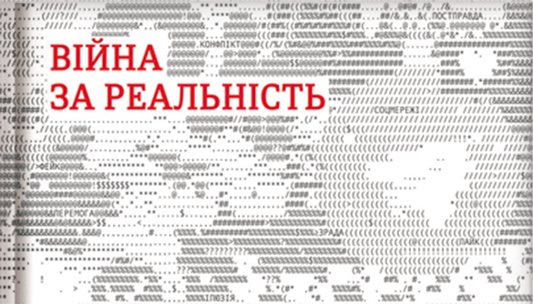 Дипломат Дмитро Кулеба написав книжку про інформаційну безпеку та критичне мислення