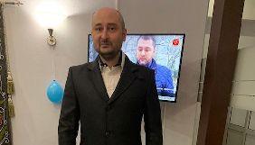 Аркадия Бабченко обокрали