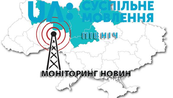 Моніторинг Суспільного: як журналісти дотримувалися стандартів у Житомирі, Рівному, Києві, Сумах, Чернігові та Черкасах