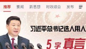Влада Китаю випустила пропагандистський додаток, який здобув популярність