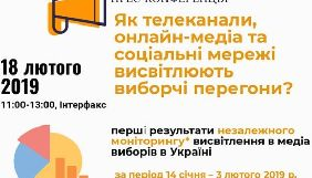 18 лютого - прес-конференція «Як телеканали, онлайн-медіа та соцальні мережі висвітлюють виборчі перегони?»