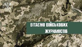 16 лютого відзначають професійне свято військові журналісти України