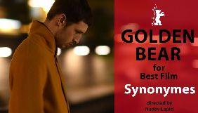 «Золотого ведмедя» берлінського кінофестивалю отримала картина режисера Надава Лапіда «Синоніми»