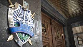 Суд дозволив ГПУ отримати внутрішні документи редакції «Новое время»