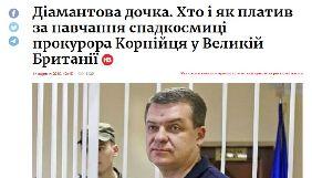 ГПУ отримала доступ до документів «Нового времени» через «розголошення матеріалів слідства» – Лисенко