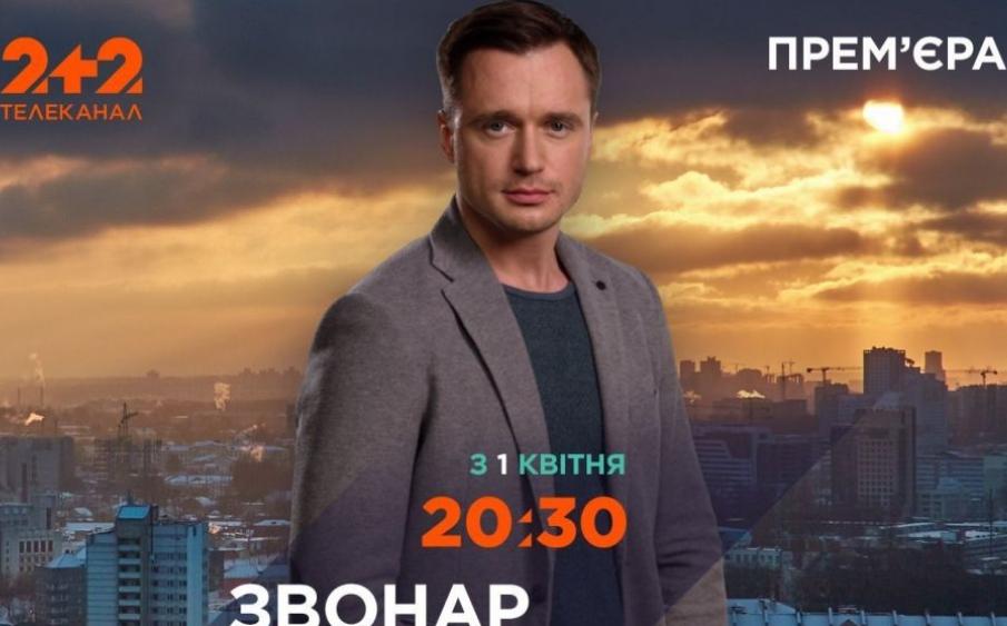 Оголошено дату прем'єри 24-серійної стрічки «Звонар» на каналі «2+2»