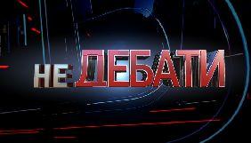 Канал ZIK запускає програму  «Не дебати»