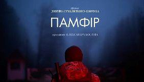 «Памфір» Дмитра Сухолиткого-Собчука відібрано до кінорезиденції Каннського фестивалю