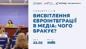 22 лютого - конференція «Висвітлення євроінтеграції в медіа: чого бракує»