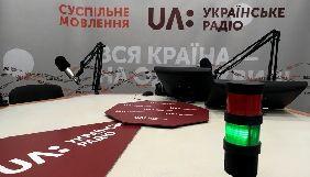«Українське радіо» шукає редактора новинної стрічки сайту та графічного дизайнера