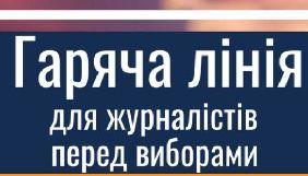 ІРРП відкриває «гарячу лінію» для журналістів у передвиборний період