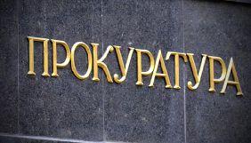 У 2018 році до суду передано 22 провадження за «журналістськими статтями» – ГПУ