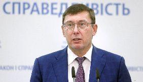 Луценко заявив, що доступ ГПУ до документів видання «Новое время» - це «прохання надати інформацію»