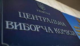ЦВК акредитувала на вибори Президента України 707 представників ЗМІ
