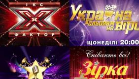 Что лучше: «Х-фактор», «Зірка+зірка», «Украина слезам не верит», «Народна зірка»? (ОПРОС)