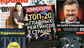 Обзор обложек: прошлое, настоящее и Виктор Федорович Лукашенко