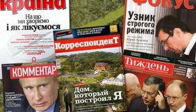 Обзор обложек «Дуси»: усадьба Януковича и безнадежная оппозиция